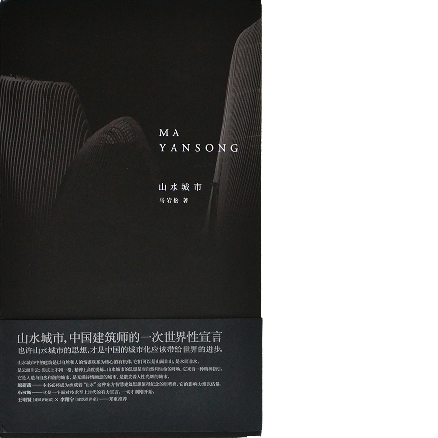 Ma Yansong's cover book